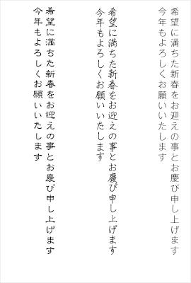 一般的な挨拶文 縦書き4