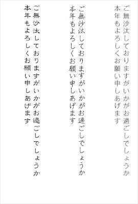 一般的な挨拶文 縦書き5