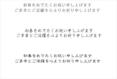 一般的な挨拶文 横書き3