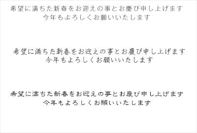 一般的な挨拶文 横書き4