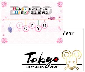 オリンピックモチーフ年賀状