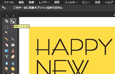 写真入り年賀状作成-手順10