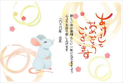 mihoの年賀状 ビジネステンプレート素材2