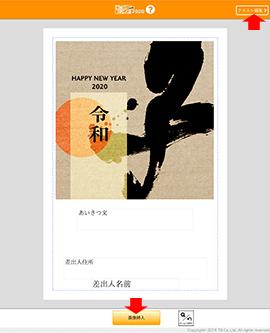 年賀状プリント決定版:使い方3