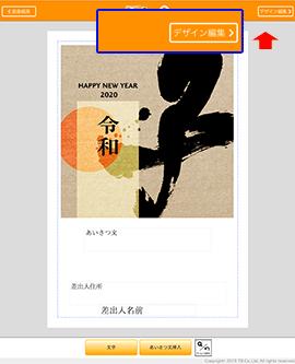 年賀状プリント決定版:使い方8