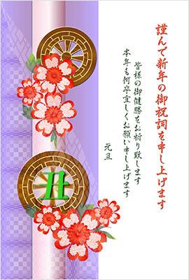 渋系年賀状 テンプレート画像1