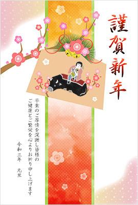 年賀状桜屋の丑年イラスト1