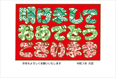 和風イラストにかわいい賀詞参照画像2