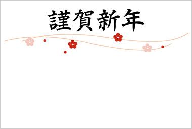賀詞素材7 謹賀新年