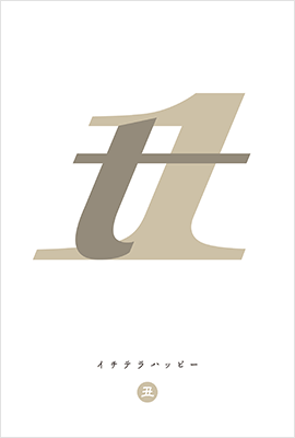 可愛くてかっこいい!シンプルなデザイン多めの年賀状