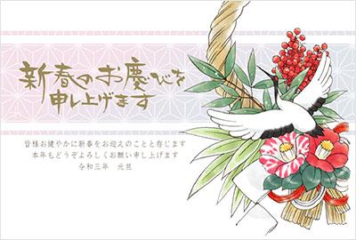 カジュアル・キュート年賀状
