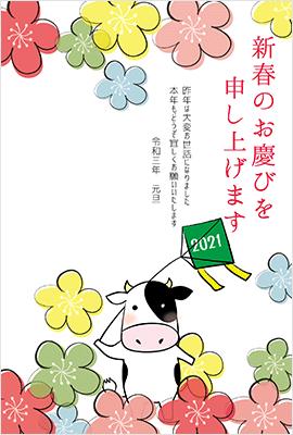年賀素材館 うしの無料イラスト1