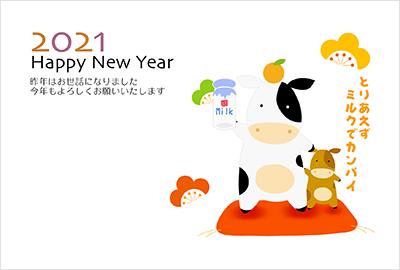 年賀状素材スープ