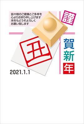 2021ザイン年賀状FACTORYテンプレ1