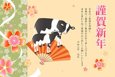 年賀状桜屋のおしゃれデザイン2