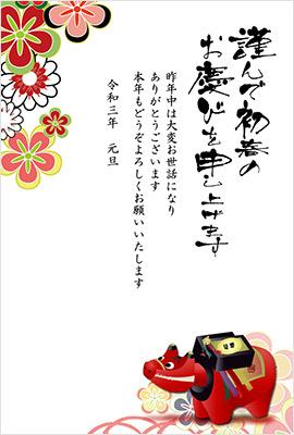 無料年賀状のスタジオヨッシー画像1