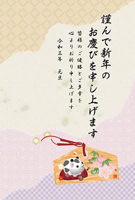 無料年賀状のスタジオヨッシー画像2