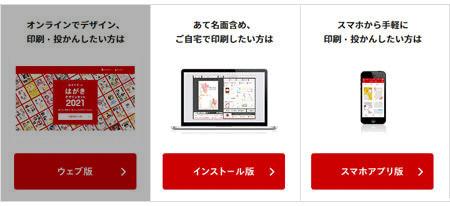 ウェブ版のはがきデザインキットは令和3年用はありません。